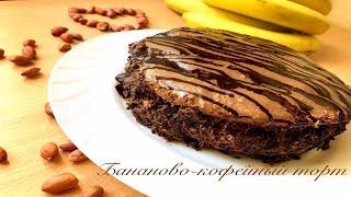 ♣ ДИЕТИЧЕСКИЙ бананово-кофейный ТОРТ ♣ ПП и ЗОЖ