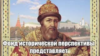 Александр Музафаров. Иван III: выбор прошлого и грядущего