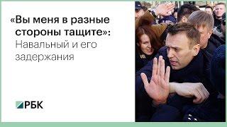 «Вы меня в разные стороны тащите»: Навальный и его задержания