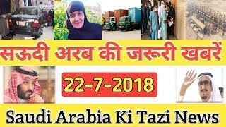 Saudi Arabia Letest News Updates (22-7-2018)Saudi Daily News Hindi Urdu..By Socho Jano Yaara