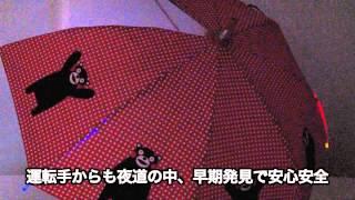くまモン フラッシュ アンブレラ(ジャンプ傘)