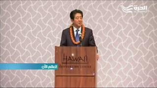 رئيس وزراء اليابان يزور بيرل هاربر بعد 75 على الهجوم الياباني الشهير