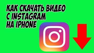Как скачать видео с инстаграма на iPhone (способ 2019)