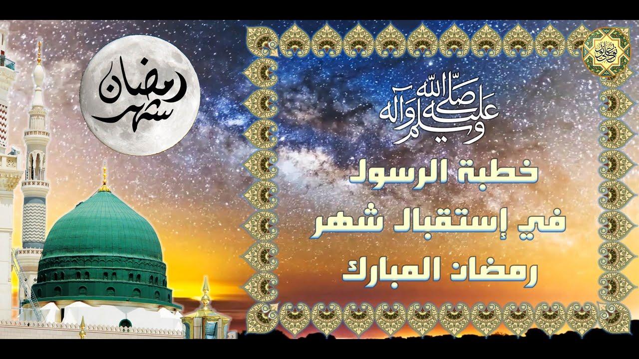 خطبة الرسول صل ى الله عليه وآله وسل م في إستقبال شهر رمضان المبارك Youtube