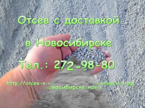 Отсев Новосибирск. Отсев в Новосибирске с доставкой. Тел.: (383) 272-98-80