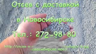 Отсев с доставкой в Новосибирске Тел.: (383) 272-98-80(Отсев с доставкой в Новосибирске. Тел.: (383) 272-98-80. Официальный сайт компании: http://отсев-в-новосибирске.новоси..., 2015-05-08T12:29:47.000Z)
