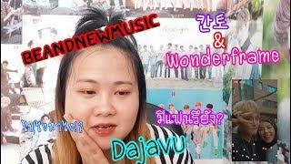 [รีแอคชั่น]Dajavu(มีแฟนรึยัง?) - Wonderframe & 칸토 ไปไงมาไงมาร้องด้วยกันได้!? /Sister Twins By Fon