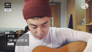 [Mnet Present] 로이킴(Roy Kim) - 그때 헤어지면 돼(Only then)