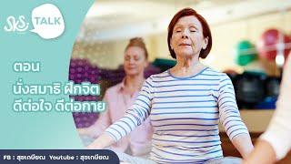 สุขเกษียณ ทอล์ก EP7 l ตอน นั่งสมาธิฝึกจิต ดีต่อใจ ดีต่อกาย