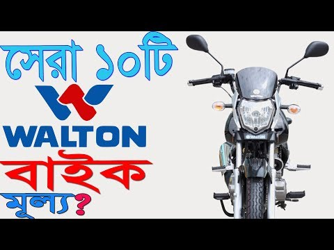 Top Ten most popular WALTON bike in Bangladesh