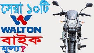 Top Ten most popular WALTON bike in Bangladesh