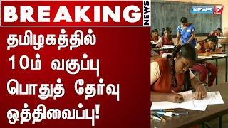 #BREAKING | தமிழகத்தில் 10ம் வகுப்பு பொதுத் தேர்வு ஒத்திவைப்பு!