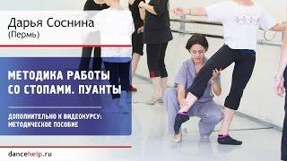 №742 Пуанты. Пальцевая техника. Дарья Соснина, Пермь