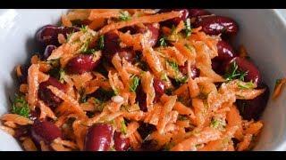 Салат с корейской морковью и фасалью.