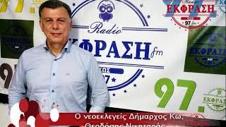 2-8-2019 Ο νεοεκλεγείς Δήμαρχος Κω, Θεοδόσης Νικηταράς. ΕΚΦΡΑΣΗ97