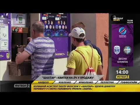 Шахтер начал продажу билетов на матчи группового этапа ЛЧ