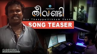 Theevandi Song Teaser | Oru Theeppettikkum Venda | August Cinema | Kailas Menon | Anthony Dasan