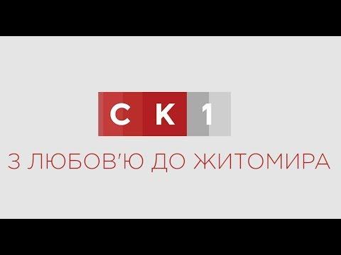 СК1 у день Святого Валентина запропонував житомирянам освідчитись у коханні в ефірі телеканалу