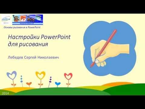 01 Настройка PowerPoint для рисования