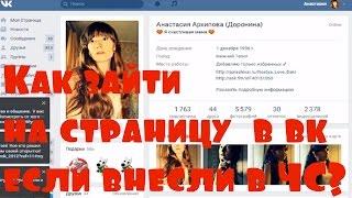 видео ВКонтакте - Если взломал страницу Вконтакте