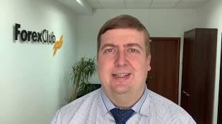 19.11.2018 Роман Зеленин о рынке. Утро с Forex Club. На рассвете