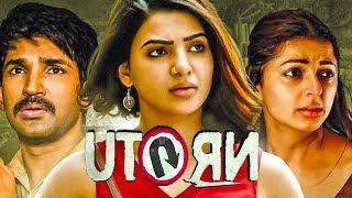 U Turn - Tamil Full movie Review 2018