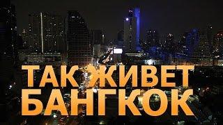 видео что посмотреть в Бангкоке