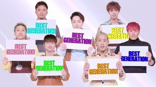 GENERATIONS from EXILE TRIBE / 最高の世代CM