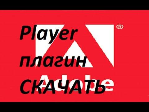Flash Player обновленный  для всех браузеров скачать бесплатно Flash Player — плагин СКАЧАТЬ