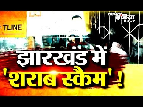 शराब में भी नोटंकी....! || Big news related to government liquor shops in Jharkhand