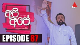 Api Ape | අපි අපේ | Episode 87 | Sirasa TV Thumbnail
