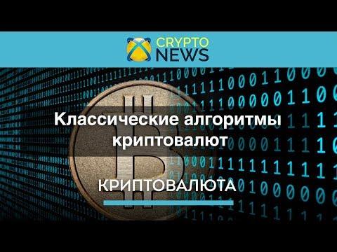 Классические алгоритмы криптовалют. Алгоритмы работы криптовалют: SHA-256, Scrypt