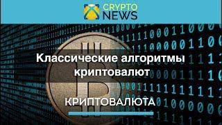 Классические алгоритмы криптовалют