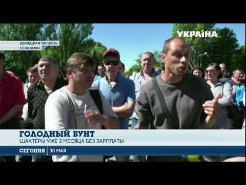 В Селидово Донецкой области митингуют шахтёры