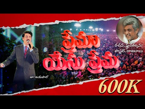 ప్రేమా యేసు ప్రేమ   Prema Yesu Prema Telugu Christian Song   Dr N Jayapaul