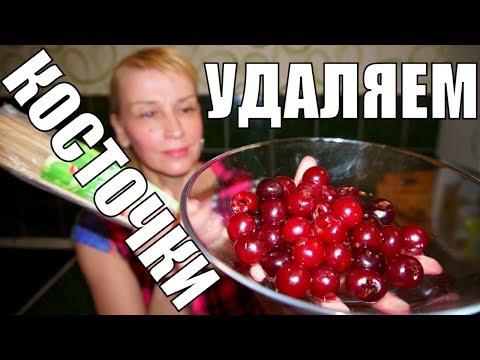 Как из замороженной вишни достать косточки