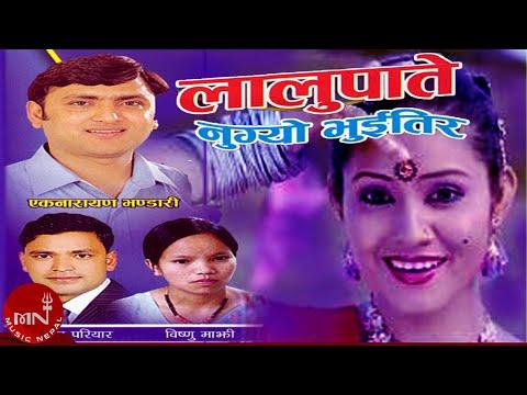 Nepali Song | Lalupate Nugyo Bhuitira |