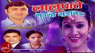 "Nepali Song | Lalupate Nugyo Bhuitira | ""लालुपाते नुघ्यो भुइतिर"" By Raju Pariyar and Devi Gharti"