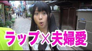 愛の言葉を引き出すラップ | Karate Rap battle with Japanese Baseball family
