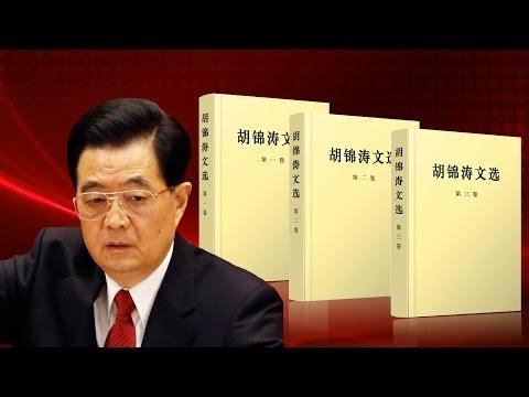 时事大家谈: 热点快评: 中共发行《胡锦涛文集》,吹的什么风?