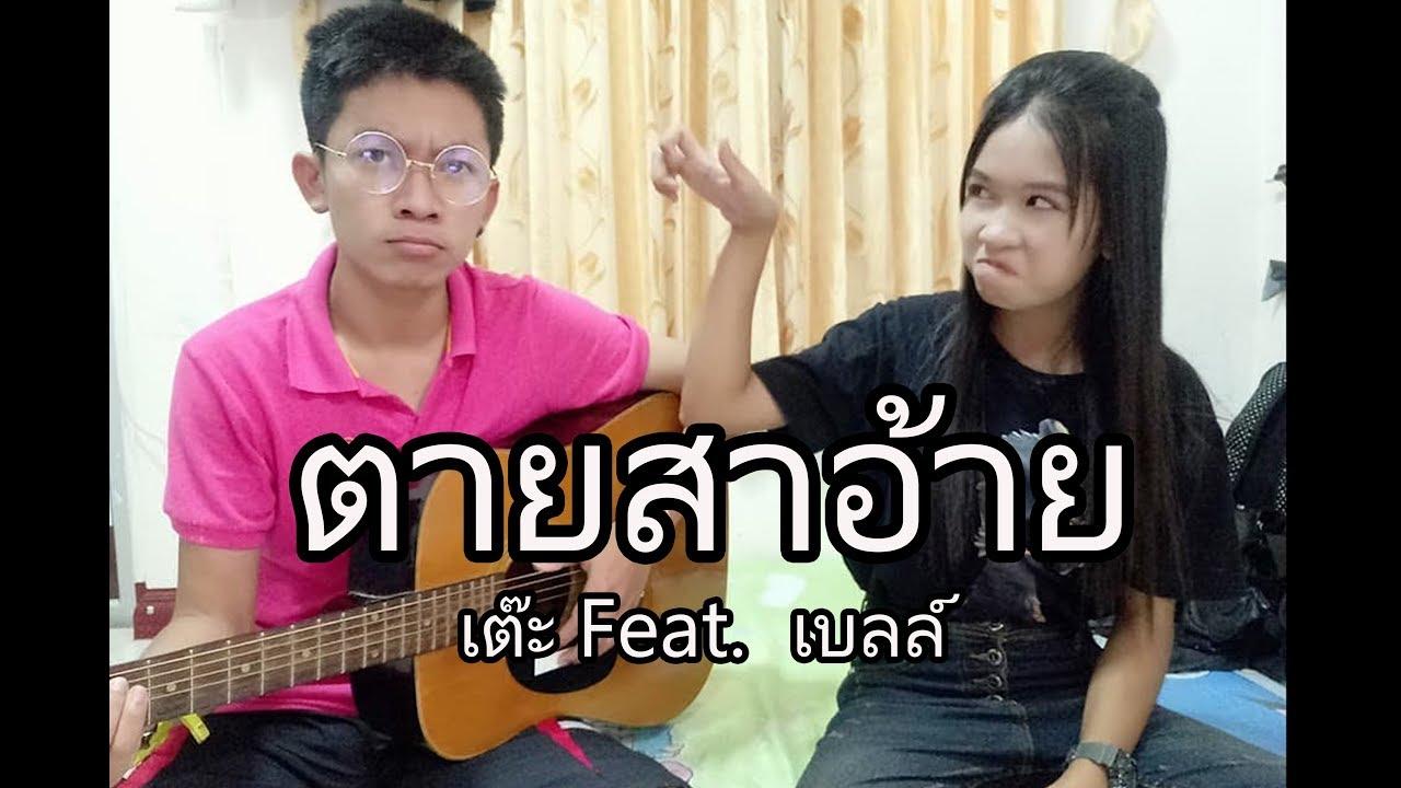 tay-sa-xay-bell-ni-phad-feat-tea-trakul-tx-banponglang-official