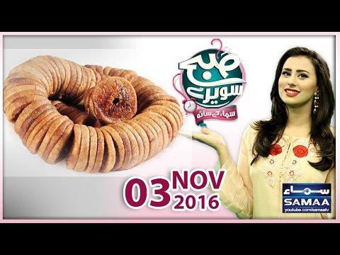 Anjeer ke fawaid   Subah Saverey Samaa Kay Saath   SAMAA TV   Madiha Naqvi   03 Nov 2016