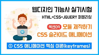 CSS 애니메이션 필수 핵심 이론(keyframes, …