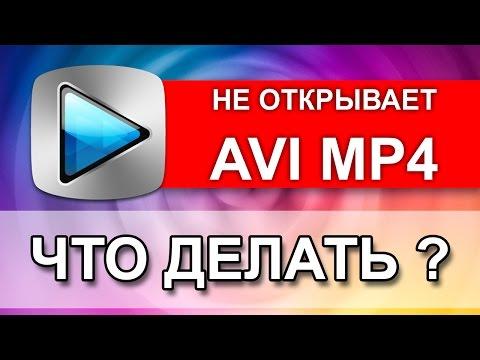 Файл Mp4 Не Открывается - фото 4