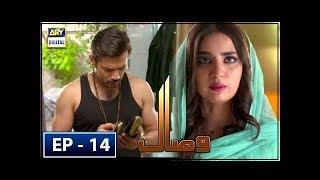 Visaal Episode 14 - 27th June 2018 - ARY Digital Drama