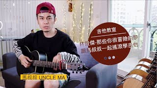 林俊傑《那些你很冒險的夢》跟馬叔叔一起搖滾學吉他 #313 thumbnail