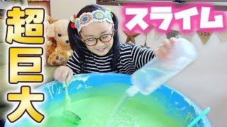 デカすぎ!超巨大スライム作り♪ダイソーねんど投入【Daiso Clay slime making】 thumbnail