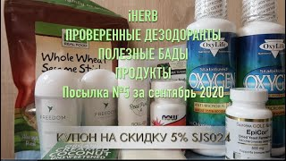 iHerb Проверенные дезодоранты. Полезные БАДы. Еда. Посылка №5 за сентябрь 2020