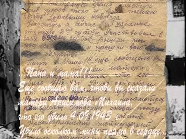 Четвертая серия - Семен Алексеевич Попов, Герой Советского Союза