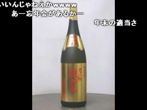 日本全国酒飲み音頭【ニコ動コメント付き】